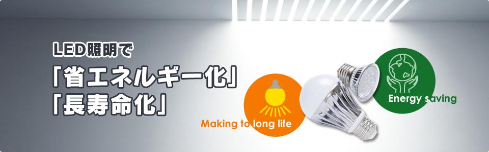 LED照明で「省エネルギー化」・「長寿命化」