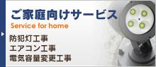 ご家庭向けサービス 防犯灯工事 エアコン工事電気容量変更工事