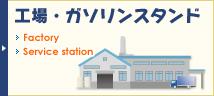 工場・ガソリンスタンド