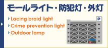 モールライト・防犯灯・外灯