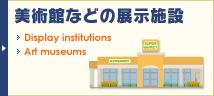 美術館などの展示施設