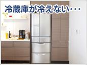 冷蔵庫が冷えない・・・
