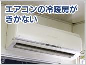 エアコンの冷暖房がきかない